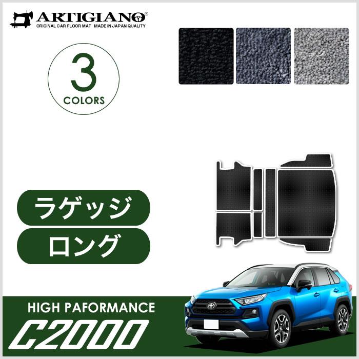 トヨタ 新型 RAV4 ロングラゲッジマット(トランクマット) 50系 2019年4月~ C2000シリーズ