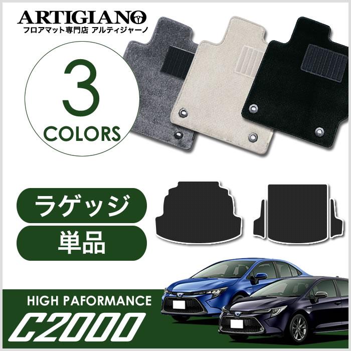 トヨタ カローラ/カローラツーリング 210系 ラゲッジ 2019年10月~ 3枚組 C2000シリーズ