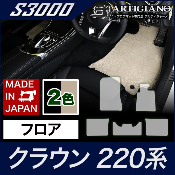 トヨタ クラウン フロアマット 220系 H30年6月~ 【S3000】フロアマット カーマット 車種専用アクセサリー