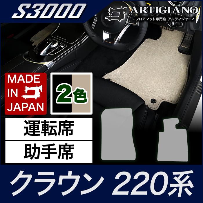 トヨタ クラウン フロントマット 220系 H30年6月~ 【S3000】フロアマット カーマット 車種専用アクセサリー