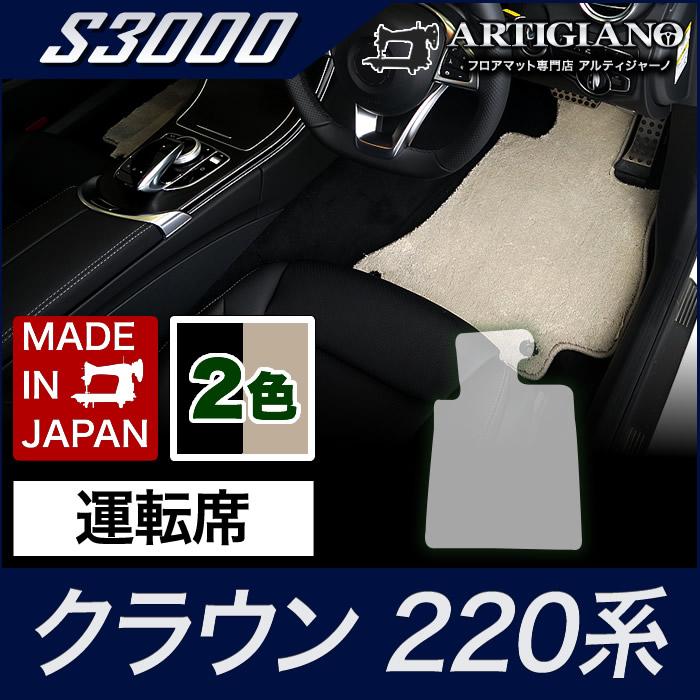トヨタ クラウン 運転席マット単品 220系 H30年6月~ 【S3000】フロアマット カーマット 車種専用アクセサリー