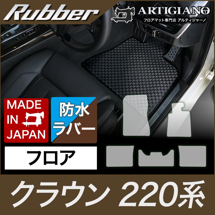 トヨタ クラウン フロアマット 220系 H30年6月~ 【ラバー】フロアマット カーマット 車種専用アクセサリー