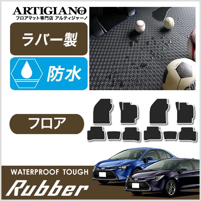 トヨタ カローラ/カローラツーリング フロアマット 2019年10月~ 5枚組 ラバー製 ゴム 防水