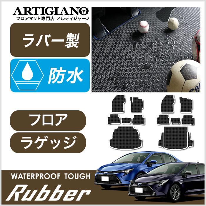 トヨタ カローラ/カローラツーリング フロアマット+ラゲッジ 2019年10月~ 8枚組 ラバー製 ゴム 防水