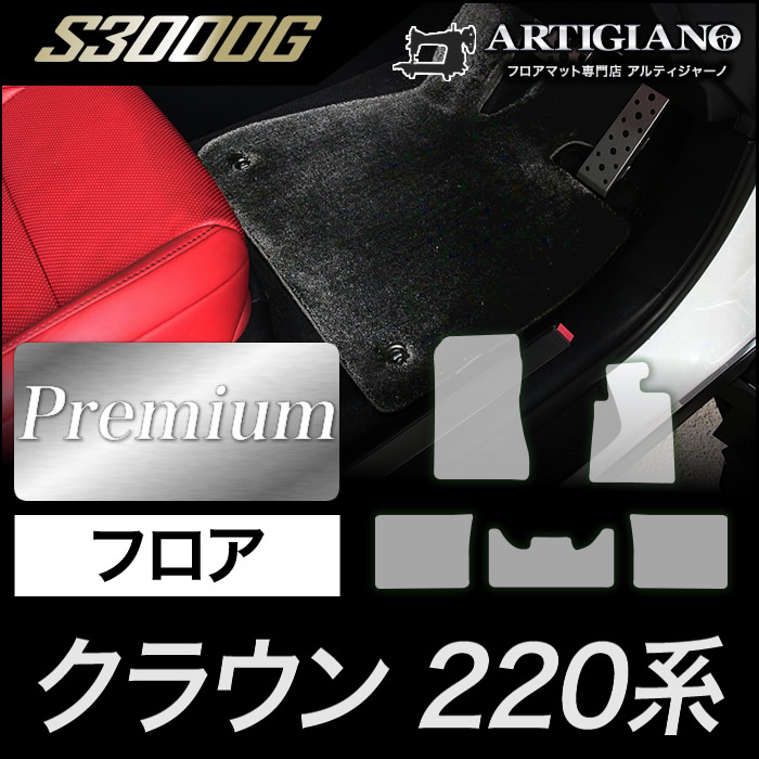 トヨタ クラウン フロアマット 220系 H30年6月~ 【S3000G】フロアマット カーマット 車種専用アクセサリー