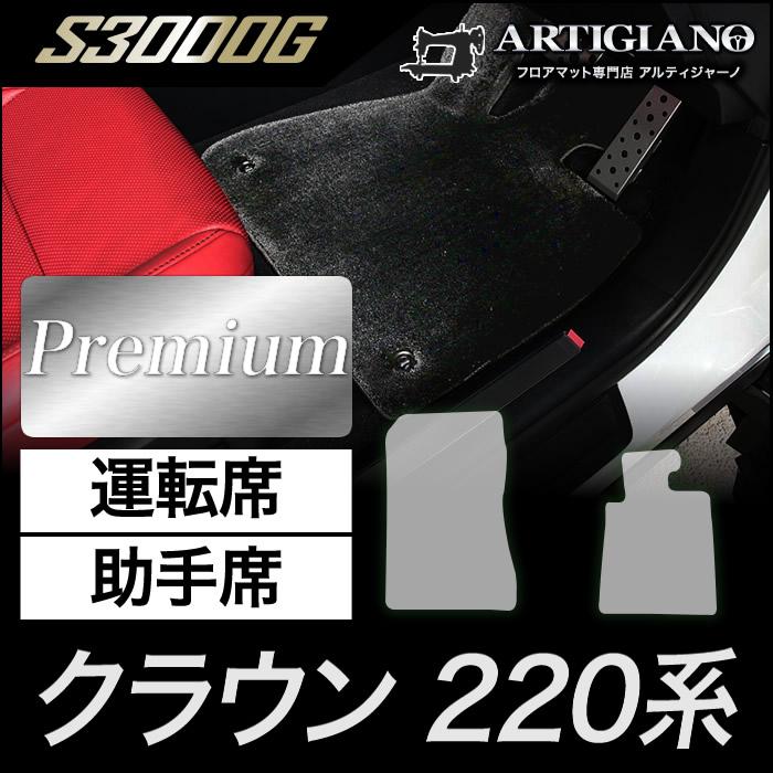 トヨタ クラウン フロントマット 220系 H30年6月~ 【S3000G】フロアマット カーマット 車種専用アクセサリー