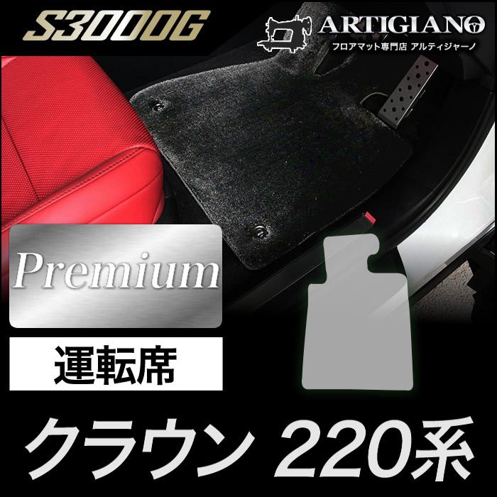 トヨタ クラウン 運転席マット単品 220系 H30年6月~ 【S3000G】フロアマット カーマット 車種専用アクセサリー