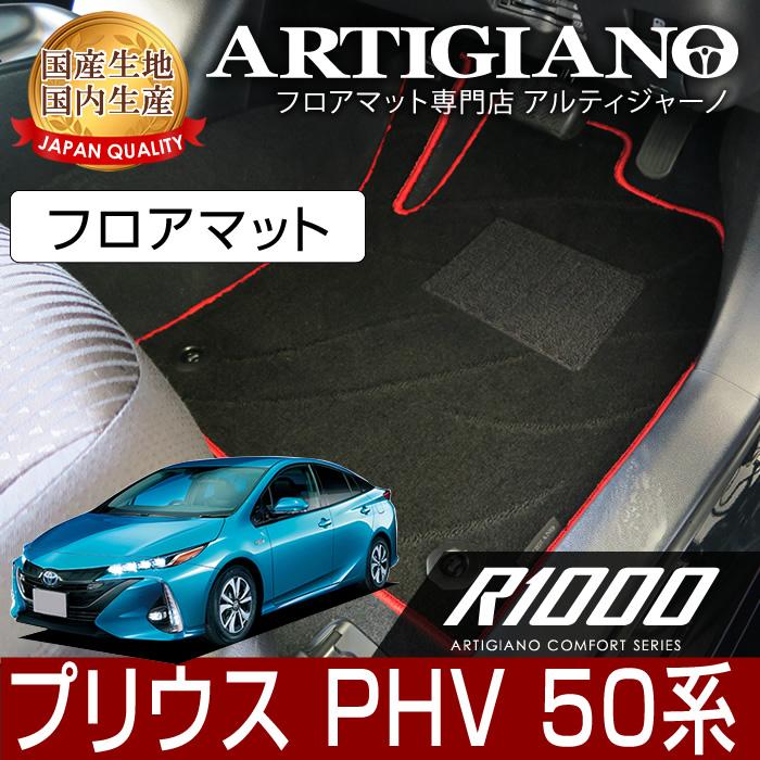 新型 プリウスPHV 50系 フロアマット H29年2月~ プラグインハイブリッド PHV 【R1000】 フロアマット カーマット 車種専用アクセサリー