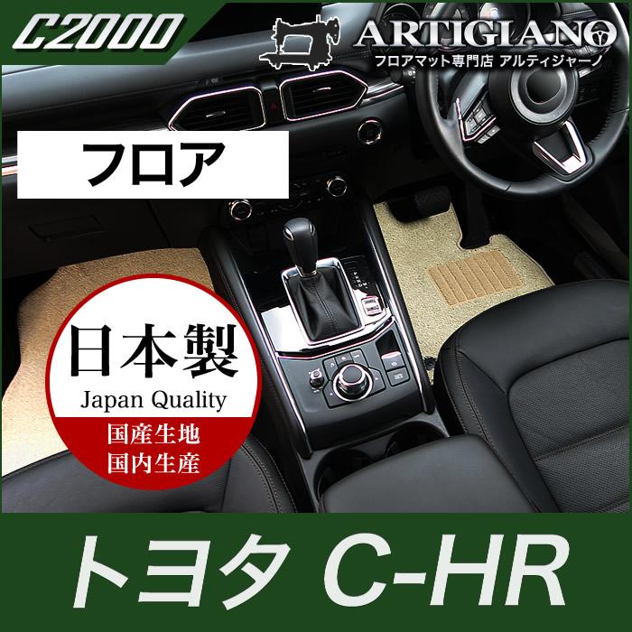 トヨタ C-HR フロアマット ハイブリッド/ガソリン NGX50/ZYX10 chr (H28年12月~) TOYOTA 【C2000】 フロアマット カーマット 車種専用アクセサリー