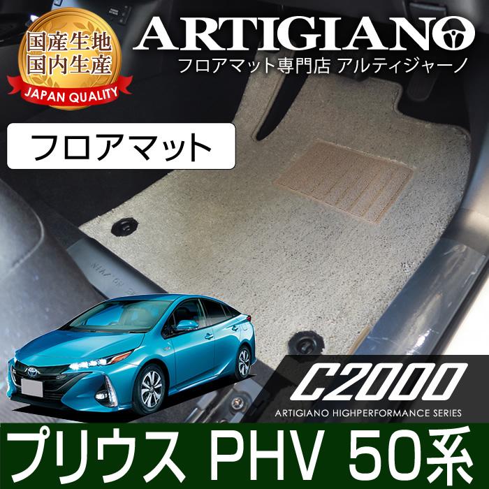 新型 プリウスPHV 50系 フロアマット H29年2月~ プラグインハイブリッド PHV 【C2000】 フロアマット カーマット 車種専用アクセサリー
