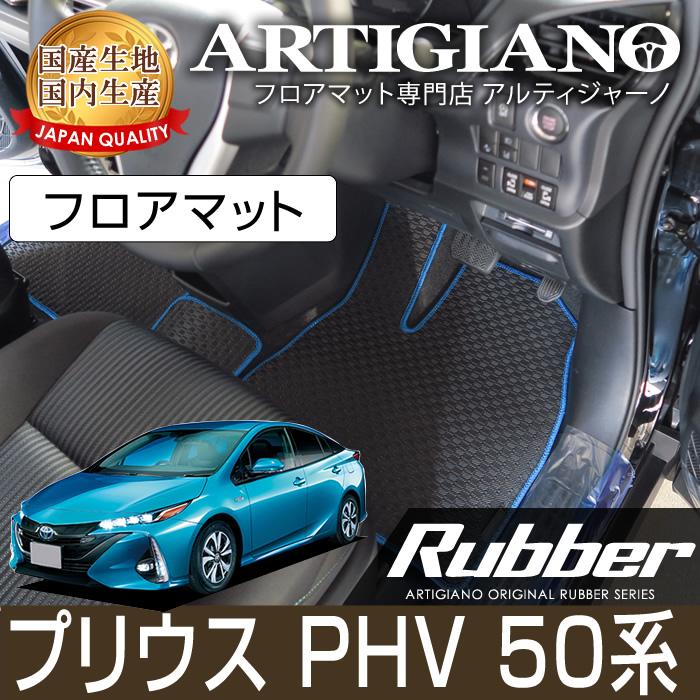 新型 プリウスPHV 50系 フロアマット H29年2月~ プラグインハイブリッド PHV 【ラバー】 フロアマット カーマット 車種専用アクセサリー