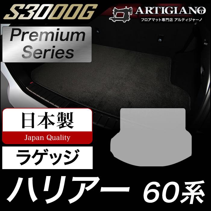 ラゲッジマット(トランクマット) トヨタ ハリアー 60系ガソリン ハイブリッド ターボ 対応 【S3000G】 フロアマット カーマット 車種専用アクセサリー