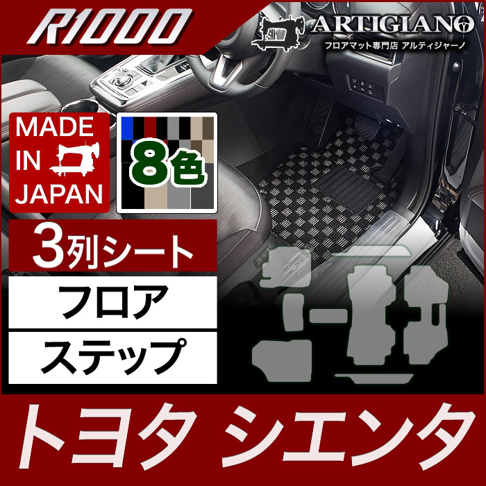 トヨタ シエンタ 170系 3列シート フロアマット+ステップマット(エントランスマット) H27年7月~ 【R1000】 フロアマット カーマット 車種専用アクセサリー