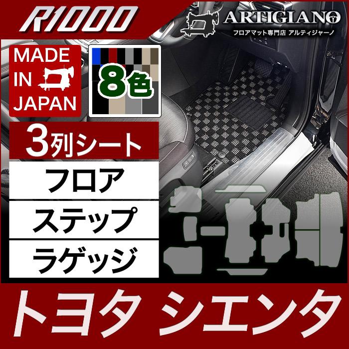 トヨタ シエンタ 170系 3列シート フロアマット+ステップマット+トランクマット H27年7月~ 【R1000】 フロアマット カーマット 車種専用アクセサリー