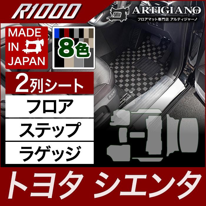 トヨタ シエンタ 170系 2列シート 5人乗 フロアマット+ステップマット+ラゲッジマット H30年9月~ 【R1000】 フロアマット カーマット 車種専用アクセサリー