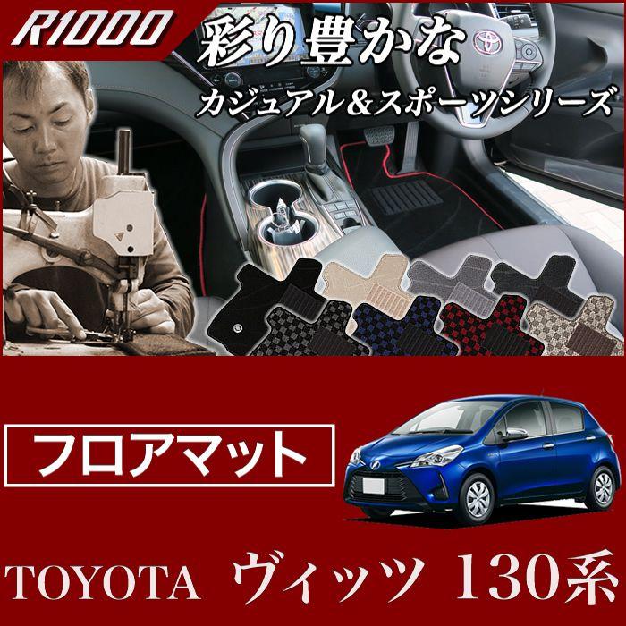 ヴィッツ 130系 フロアマット H22年12月~ 【R1000】 フロアマット カーマット 車種専用アクセサリー