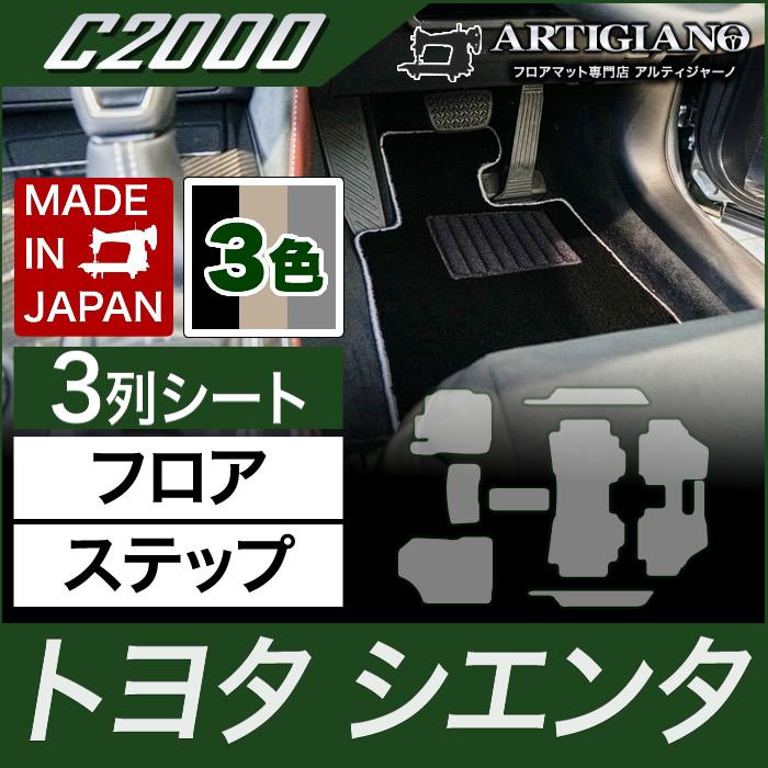 トヨタ シエンタ 170系 3列シート フロアマット+ステップマット(エントランスマット) H27年7月~ 【C2000】 フロアマット カーマット 車種専用アクセサリー