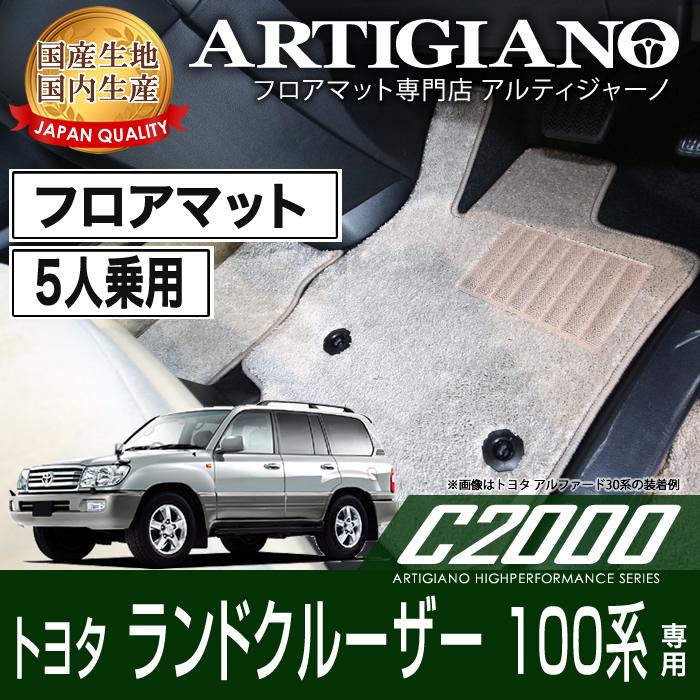 フロアマット トヨタ 100系ランドクルーザー 5人乗 ('98年01月~) TOYOTA 【C2000】 フロアマット カーマット 車種専用アクセサリー