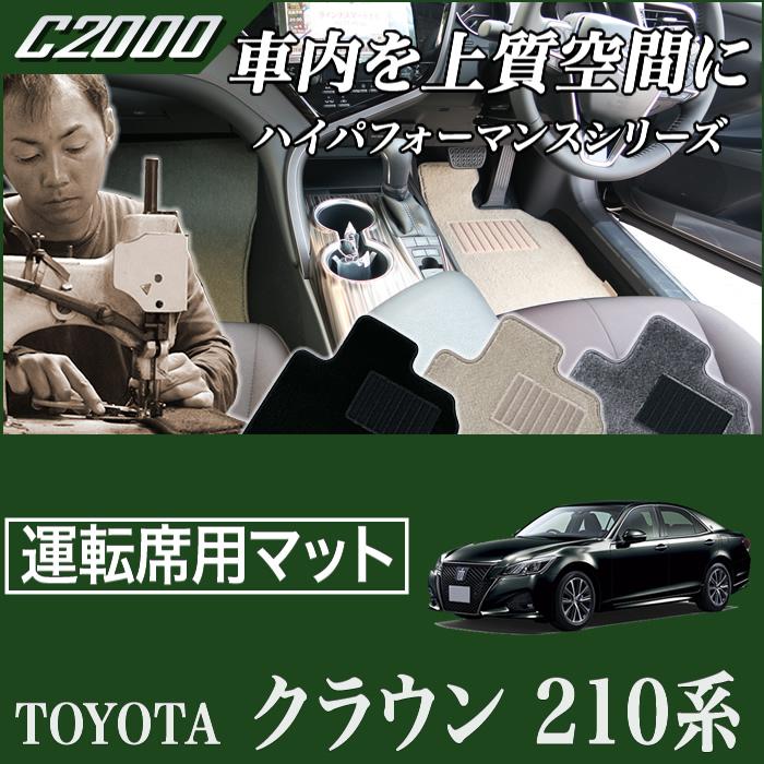 クラウン 210系 運転席用 フロアマット (ガソリン車/ハイブリッド HV車) H25年1月~ 【C2000】 フロアマット カーマット 車種専用アクセサリー