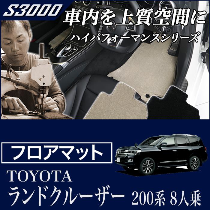 ランドクルーザー 200系 (H19年9月~) 8人乗り フロアマット S3000 【S3000】 フロアマット カーマット 車種専用アクセサリー