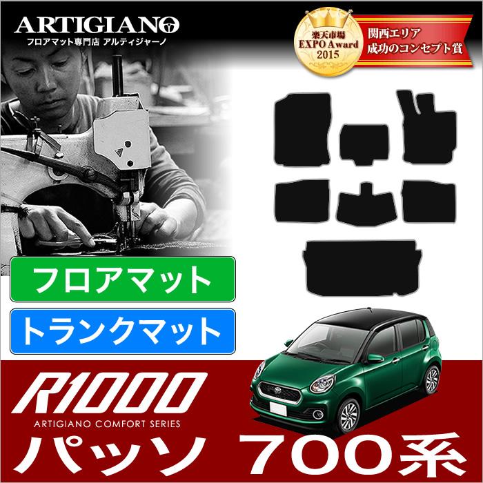 トヨタ 新型 パッソ フロアマット ラゲッジマット(トランクマット) 700系 PASSO M700A M710A H28年4月~ 【R1000】 フロアマット カーマット 車種専用アクセサリー