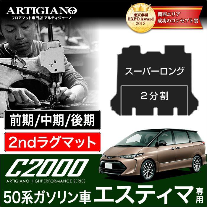 エスティマ 50系 セカンドラグマット(2ndラグマット)スーパーロング2分割タイプ 【C2000】 フロアマット カーマット 車種専用アクセサリー