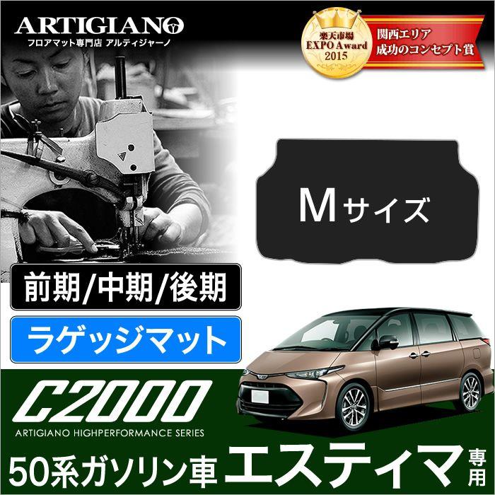 エスティマ 50系 ラゲッジマット(トランクマット) Mサイズ 【C2000】 フロアマット カーマット 車種専用アクセサリー