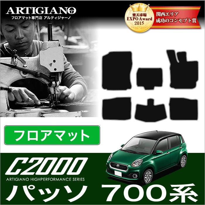 トヨタ 新型 パッソ フロアマット 700系 PASSO M700A M710A H28年4月~ 【C2000】 フロアマット カーマット 車種専用アクセサリー