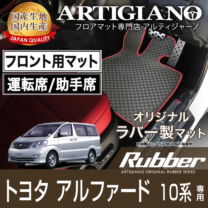 トヨタ アルファード 10系 フロントフロアマット H14年5月~【ラバー】フロアマット カーマット 車種専用アクセサリー