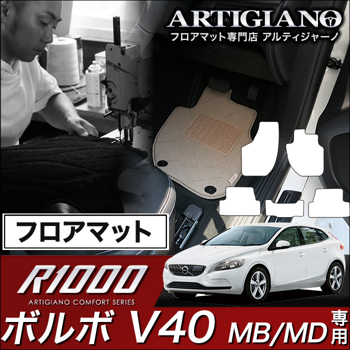 ボルボ V40 フロアマット 右ハンドル MB(MD) H25年2月~ VOLVO 【R1000】 フロアマット カーマット 車種専用アクセサリー