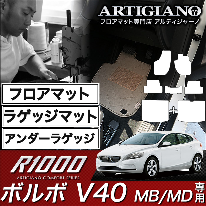 ボルボ V40 フロアマット+ラゲッジマット(トランクマット)+アンダーラゲッジマット(トランクマット)セット 右ハンドル MB(MD) H25年2月~ VOLVO 【R1000】 フロアマット カーマット 車種専用アクセサリー