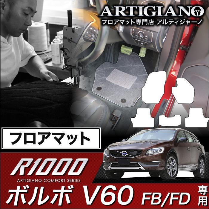ボルボ V60 フロアマット 右ハンドル FB(FD) H23年6月~ VOLVO 【R1000】 フロアマット カーマット 車種専用アクセサリー