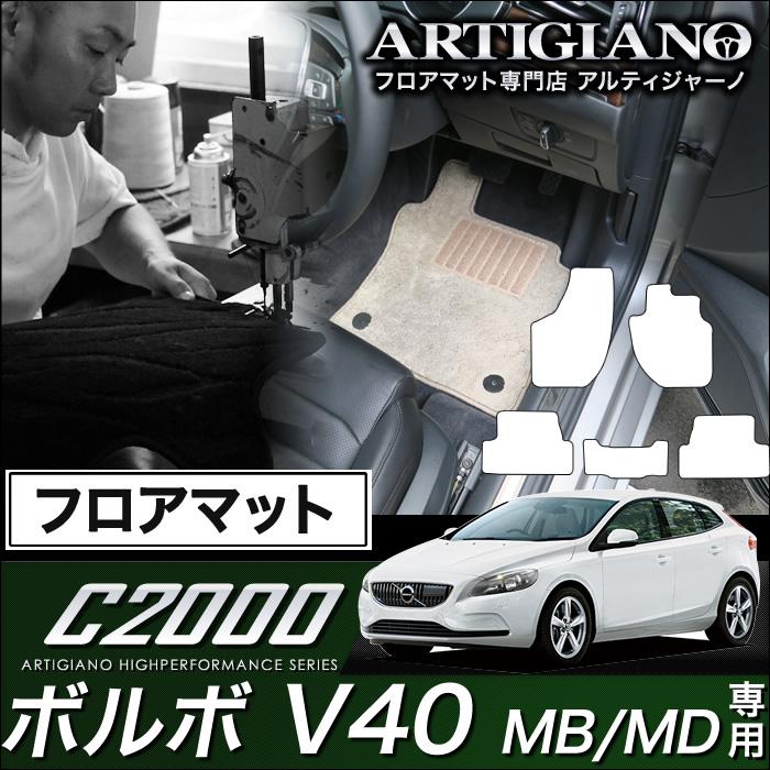 ボルボ V40 フロアマット 右ハンドル MB(MD) H25年2月~ VOLVO 【C2000】 フロアマット カーマット 車種専用アクセサリー