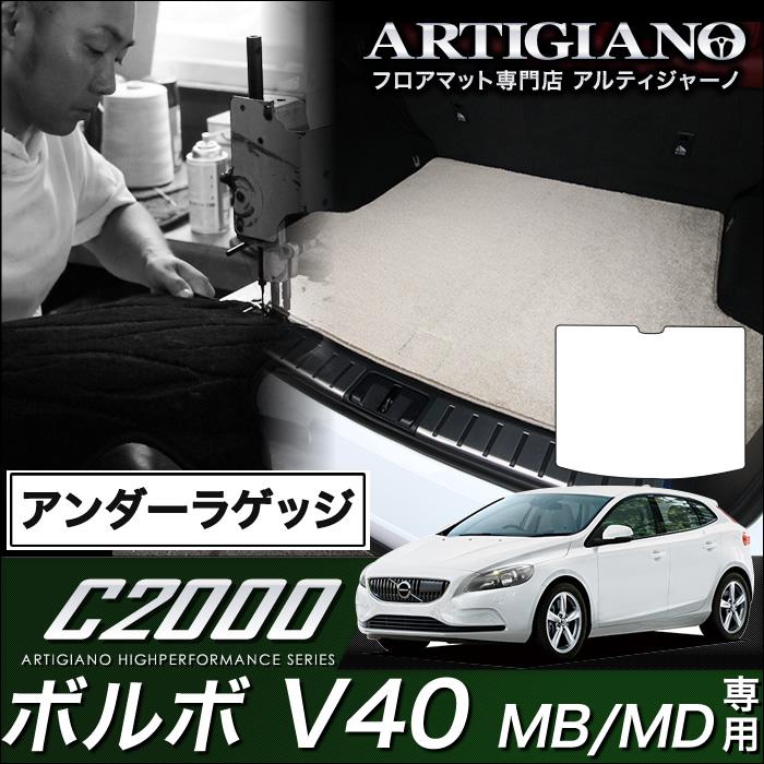 ボルボ V40 アンダーラゲッジマット(トランクマット) MB(MD) H25年2月~ VOLVO 【C2000】 フロアマット カーマット 車種専用アクセサリー