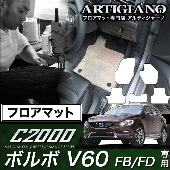 ボルボ V60 フロアマット 右ハンドル FB(FD) H23年6月~ VOLVO 【C2000】 フロアマット カーマット 車種専用アクセサリー