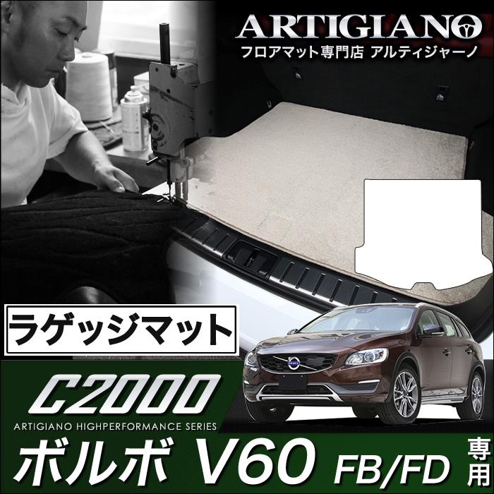 ボルボ V60 ラゲッジマット(トランクマット) FB(FD) H23年6月~ VOLVO 【C2000】 フロアマット カーマット 車種専用アクセサリー