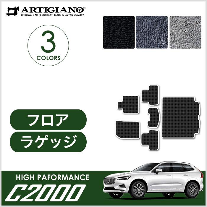 フロアマット+ラゲッジマット ボルボ XC60 (2017年10月~) UB (トランクマット) 【C2000】 フロアマット カーマット 車種専用アクセサリー