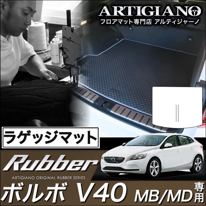 ボルボ V40 ラゲッジマット(トランクマット) MB(MD) H25年2月~ VOLVO 【ラバー】 フロアマット カーマット 車種専用アクセサリー