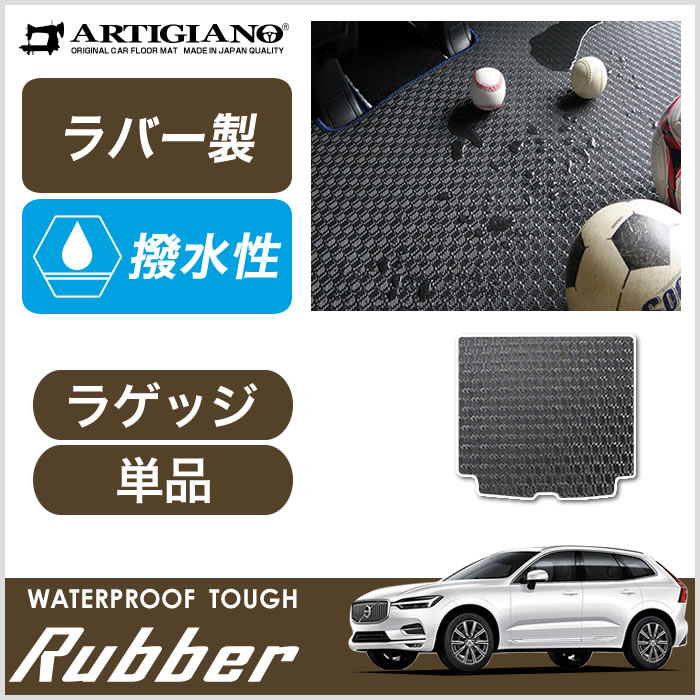 ラゲッジマット ボルボ XC60 (2017年10月~) UB (トランクマット) 【ラバー】 フロアマット カーマット 車種専用アクセサリー