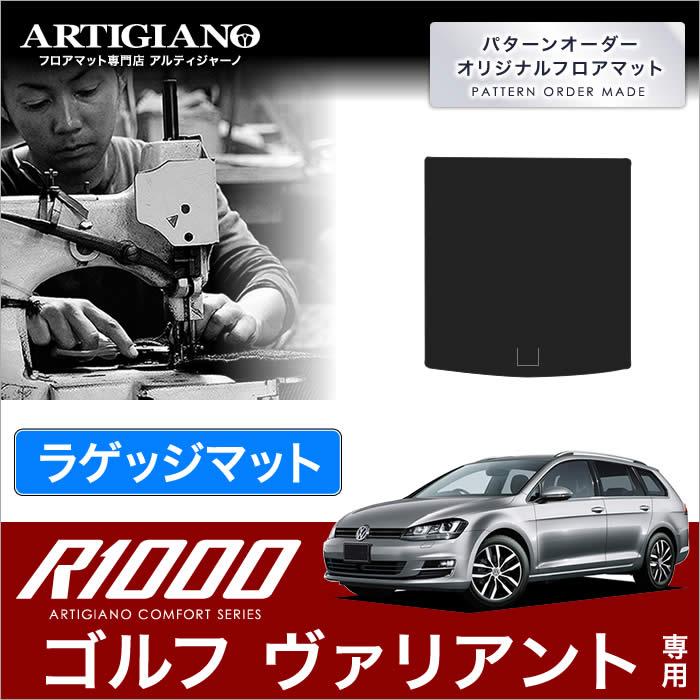 VW フォルクスワーゲン ゴルフ ヴァリアント トランク(ラゲッジ)マット 2014年1月~ 【R1000】 フロアマット カーマット 車種専用アクセサリー