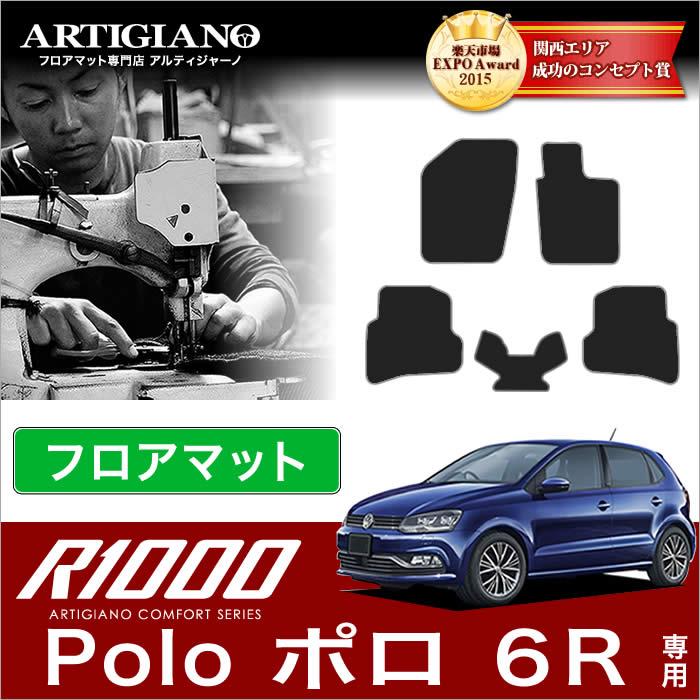 VW フォルクスワーゲン ポロ (6R) フロアマット 5枚組 2009年10月~ 【R1000】 フロアマット カーマット 車種専用アクセサリー