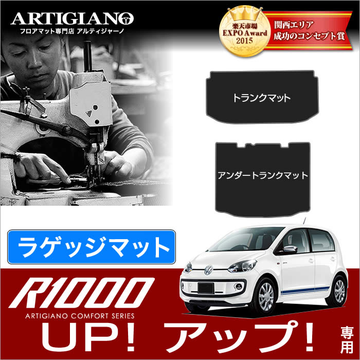 VW フォルクスワーゲン アップ! トランク(ラゲッジ)マット アンダーラゲッジマット付 2枚組 2012年4月~ 【R1000】 フロアマット カーマット 車種専用アクセサリー
