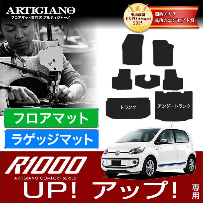VW フォルクスワーゲン アップ! フロアマット+トランク(ラゲッジ)マット 7枚組 2012年10月~ 【R1000】 フロアマット カーマット 車種専用アクセサリー