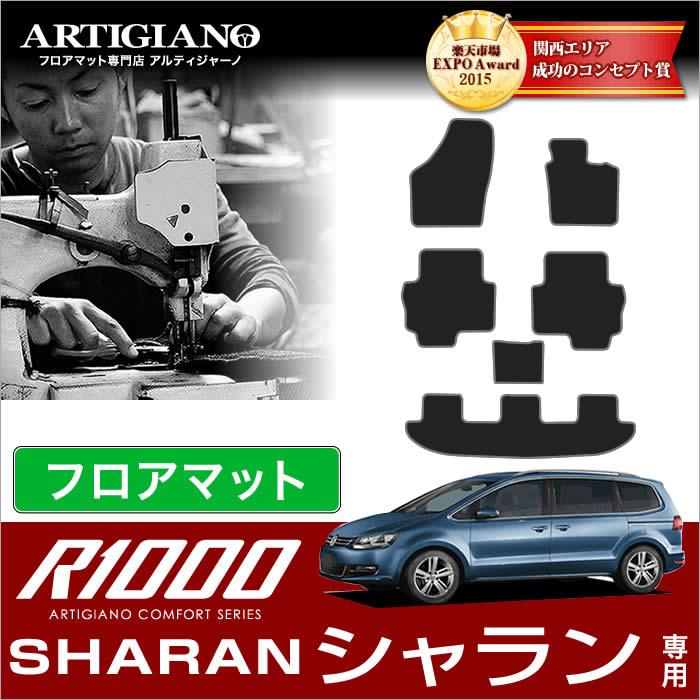 VW フォルクスワーゲン シャラン 2011年2月~ フロアマット 6枚組 【R1000】 フロアマット カーマット 車種専用アクセサリー