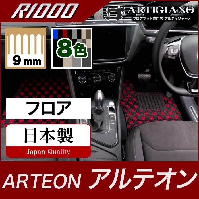 アルテオン 3HD 右ハンドル用 フロアマット 2017年10月~ 【R1000】フロアマット カーマット 車種専用アクセサリー