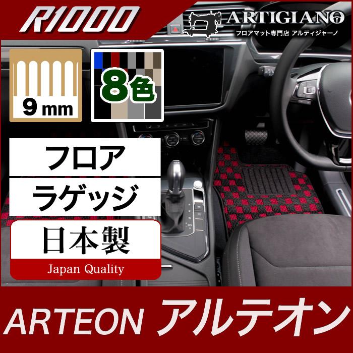アルテオン 3HD 右ハンドル用 フロアマット+ラゲッジマット 2017年10月~ 【R1000】フロアマット カーマット 車種専用アクセサリー
