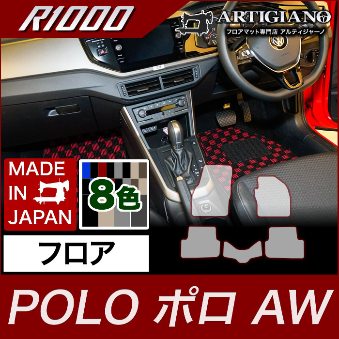 フロアマット フォルクスワーゲン ポロ AW系 (2018年3月~) 【R1000】 フロアマット カーマット 車種専用アクセサリー