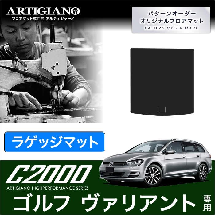 VW フォルクスワーゲン ゴルフ ヴァリアント トランク(ラゲッジ)マット 2014年1月~ 【C2000】 フロアマット カーマット 車種専用アクセサリー