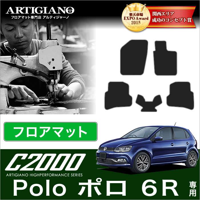 VW フォルクスワーゲン ポロ (6R) フロアマット 5枚組 2009年10月~ 【C2000】 フロアマット カーマット 車種専用アクセサリー