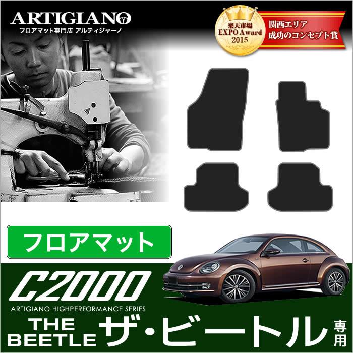 VW フォルクスワーゲン ザ・ビートル フロアマット 4枚組 2012年4月~ 【C2000】 フロアマット カーマット 車種専用アクセサリー